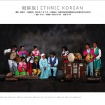 Koreaner