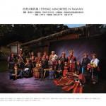 Minderheiten in Taiwan