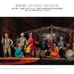 Hezhen
