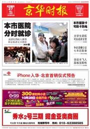 Titelseite der Beijing Times