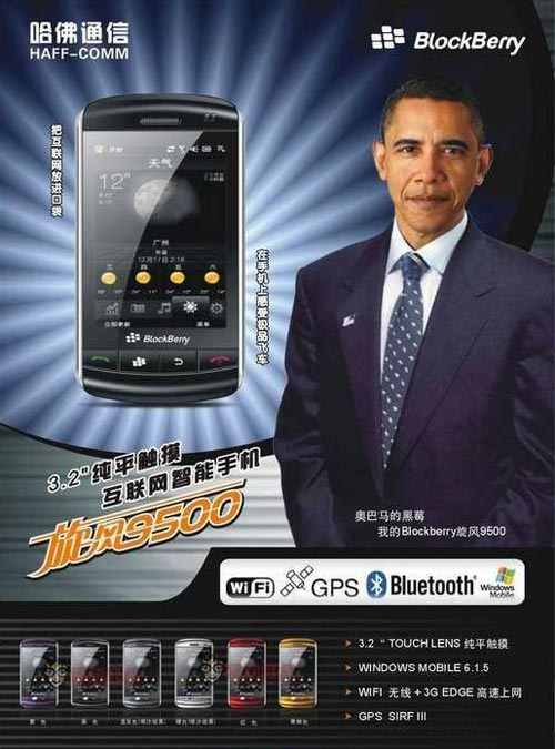 Obama wirbt in China für Blockberry