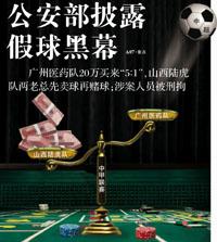 Fussballskandal in China
